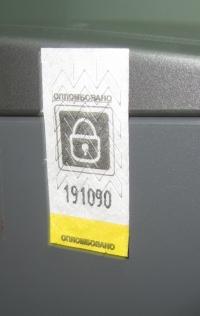 Пломба наклейка гарантійна TYVEK, 19х30 мм