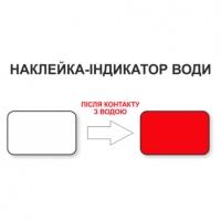 Наклейка-індикатор води, індикатор намокання, індикатор рідини