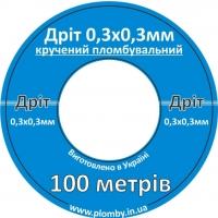 Дріт оцинкований кручений пломбировочная 0,3х0,3мм, в бобінах по 100м