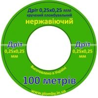 Дріт нержавіючий пломбировочная 0,5 мм (0,25х0,25мм), в бобіні 100м