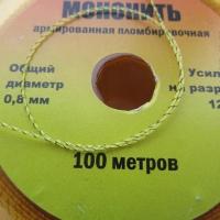 Мононитка армована + МІДЬ 0,8 мм, в бобіні 100м
