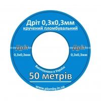 Дріт оцинкований кручений пломбировочная 0,3х0,3мм, в бобінах по 50м
