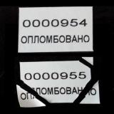 Захисні стікери 7х14мм, наклейки гарантійні, саморуйнуються, захисні, шкаралупа)