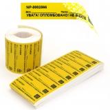 Індикаторні пломби-наклейки 20х70 мм, жовті, НЕ залишає слід на об'єкті