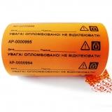 Індикаторні пломби-наклейки 20х100 мм, помаранчева, залишає слід на об'єкті