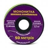 Мононитка армована 0,66 мм, бобіна за 50м.
