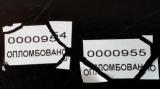 Гарантійні наклейки 14х23мм (стікери, саморуйнуються, захисні наклейки шкаралупа)