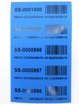 Індикаторні пломби-наклейки 20х60 мм, синя, не залишає слід на об'єкті OPEN VOID